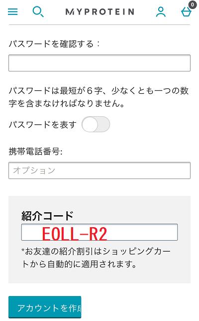 アカウントの登録画面